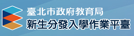 臺北市政府教育局新生分發入學作業平臺