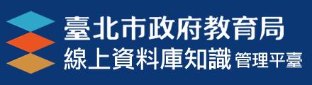 臺北市政府教育局線上資料庫