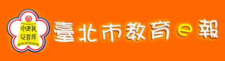 臺北市教育 e 報