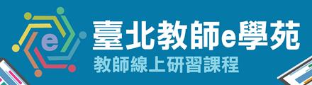 臺北教師e學苑