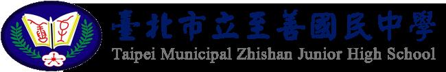 臺北市立至善國民中學 Logo
